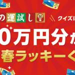 宝くじ10万円分が当たる! 新春ラッキーくじ|Yahoo!ズバトク