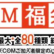 JCOM 福袋SHOW2016