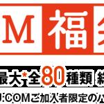 J:COM 福袋SHOW2016 全80種類、総計2016名様にプレゼント!