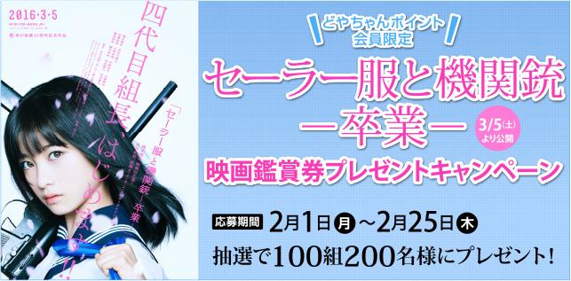 「セーラー服と機関銃-卒業-」映画鑑賞券プレゼントキャンペーン
