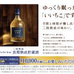 本格焼酎「いいちこ長期熟成貯蔵酒 」特別プレゼントキャンペーン|プレモノ