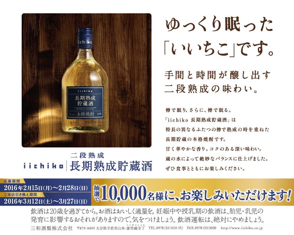 いいちこ長期熟成貯蔵酒