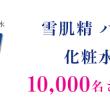コーセー雪肌精ハーバルジェル発売記念キャンペーン