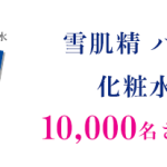 先着1万名様!コーセー雪肌精ハーバルジェル発売記念キャンペーン
