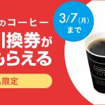 先着50万名!ファミリーマートのコーヒー無料引換券プレゼント|Yahoo!ズバトク