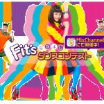 Fit's なかよしダンスコンテスト動画投稿キャンペーン|LOTTE