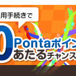 Ponta Web利用手続きキャンペーン