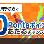 Ponta Web利用手続きキャンペーン!500Pontaポイントプレゼント