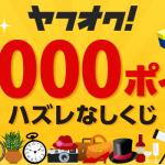 ヤフオク!ハズレなしくじ その場で最大10,000ポイントが当たる!|Yahoo!ズバトク