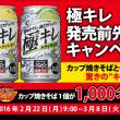 サントリー 極キレ 発売前先取り体験キャンペーン!