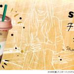 スターバックス チルド トライアル キャンペーン|STARBUCKS