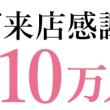 ソフトバンク 春のご来店感謝フェア モスバーガー10万人プレゼント!