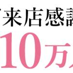 ソフトバンク 春のご来店感謝フェア モスバーガー10万人に先着プレゼント!