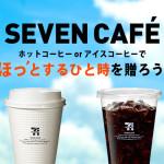 セブンカフェが無料で10万名様に当たる!|ソーシャルギフトGratz!
