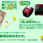 現金50万円が当たる!丸美屋 春のふりかけキャンペーン2016