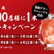 男梅サワー缶30,000名様に1本プレゼントキャンペーン