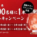 男梅サワー缶30,000名様に1本プレゼントキャンペーン|サッポロビール