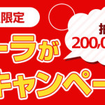 コカ・コーラが2万名に当たる!キャンペーン|サークルKサンクス