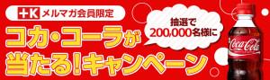 1603kaiin_cola_title