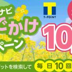 Yahoo!カーナビ 春のおでかけキャンペーン Tポイント最大1万ポイント当たる!