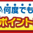 【+K会員限定】対象ドリンクを買って、楽天スーパーポイントをもらおう!!