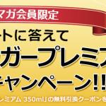 NIPPON ラガープレミアムが3万名様に当たる!+Kメルマガ会員限定キャンペーン|サークルKサンクス