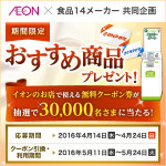 イオンのお店で使える無料クーポン券が3万名様に当たる!|Yahoo!プレモノ