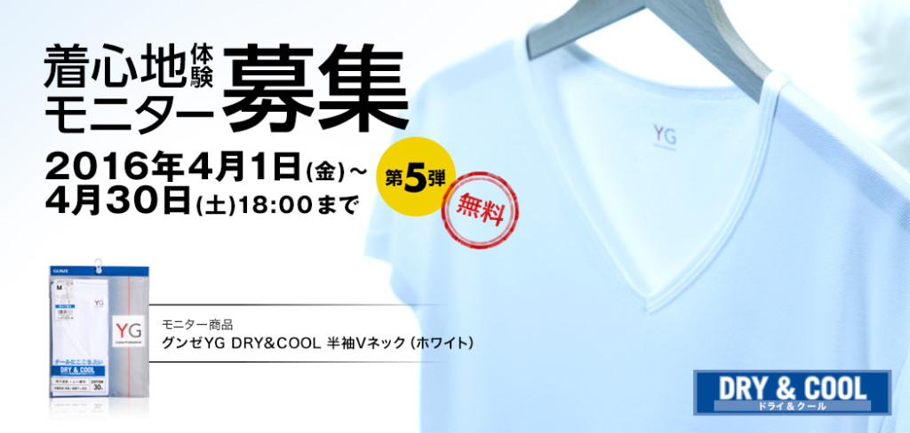 グンゼ DRY&COOL半袖VネックTシャツ