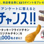 ソフトバンクでケンタッキーフライドチキンが1万名様に当たるキャンペーン!