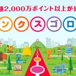 Yahoo!JAPAN 20周年 大感謝祭!総額2000万ポイント以上が当たるサンクスゴロク