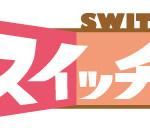 スイッチ!GWプレゼント祭り|東海テレビ