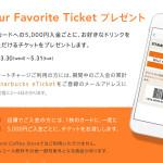 スターバックス カード Find Your Favorite Ticket プレゼントキャンペーン