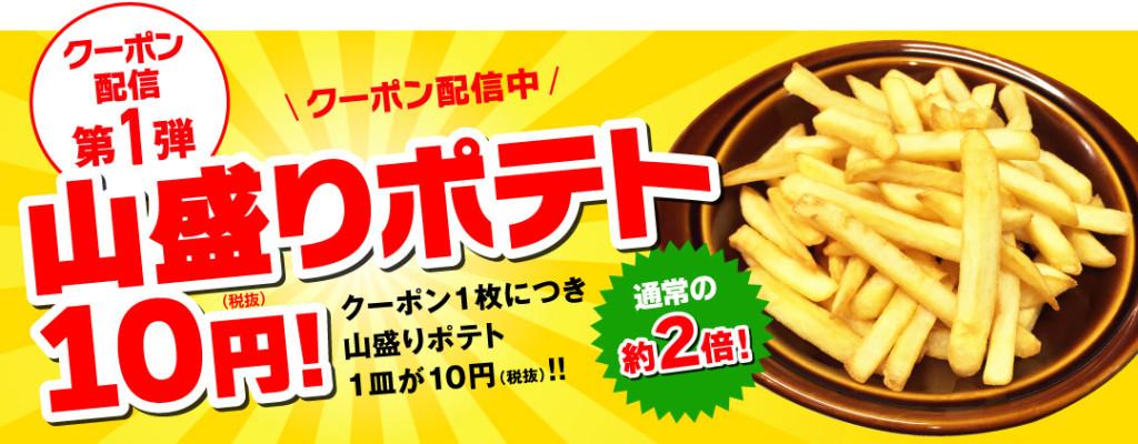 デニーズ 山盛りポテト10円クーポン