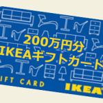 200万円分のIKEAギフトカードが当たる!おうちまるごとホームファニッシング|IKEA