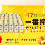 総計600名様に!キリン 47都道府県の一番搾りをつぶやこう!キャンペーン
