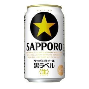 サッポロ生ビール黒ラベルブラッシュアップ記念