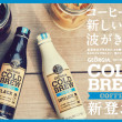 ジョージア コールドブリューが発売前に飲めるサンプリングキャンペーン