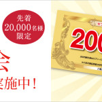 先着2万名様!セブンミール200円割引券が当たる新規入会キャンペーン