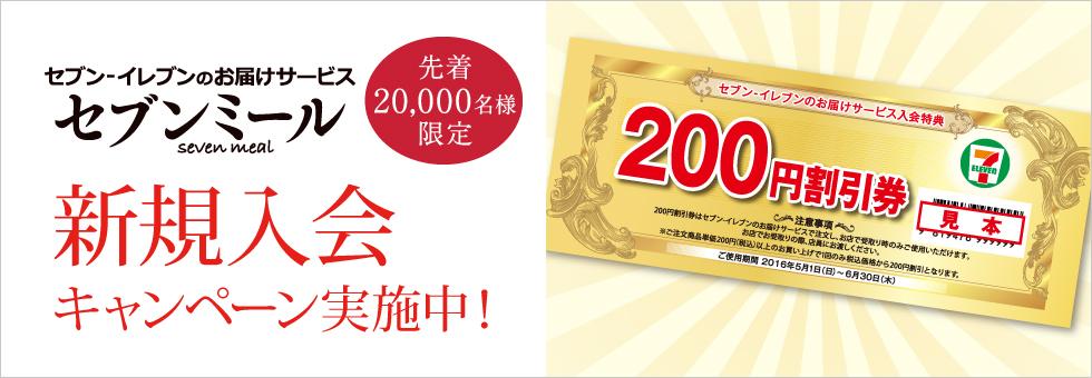 セブンイレブンネット セブンミール200円割引券プレゼントキャンペーン