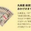 丸美屋 麻婆豆腐の素 発売45周年ありがとうキャンペーン