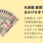 クイズで当たる!丸美屋 麻婆豆腐の素 発売45周年ありがとうキャンペーン