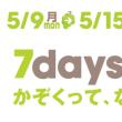 7days tv データ放送プレゼント