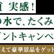 AGF 日本の水で、たくみに香るプレゼントキャンペー