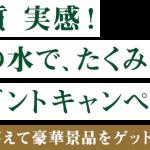AGF 日本の水で、たくみに香るプレゼントキャンペーン!豪華賞品が当たる。