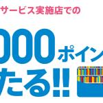 honto 最大10,000ポイントが当たる!プレゼントキャンペーン