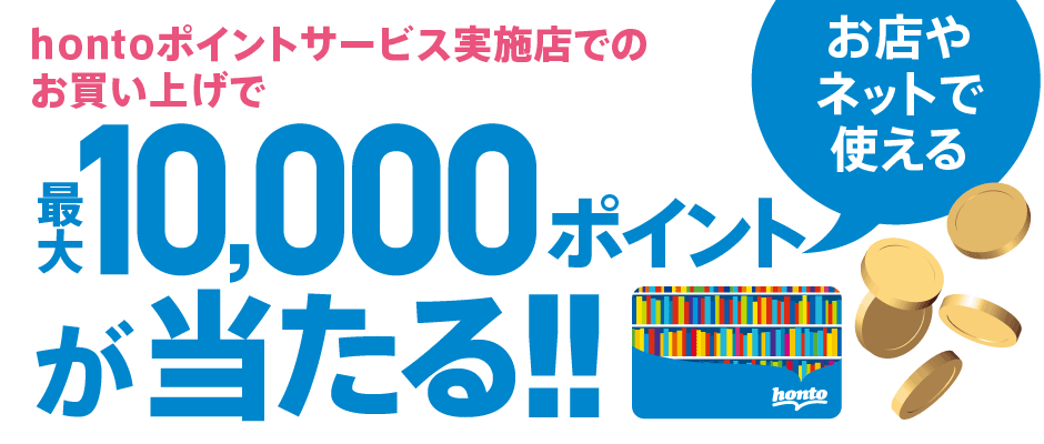 honto 最大10,000ポイントプレゼントキャンペーン