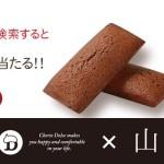 けんさくーぽん サークルKサンクス オリジナル焼菓子無料券が当たる!|Yahoo!ズバトク