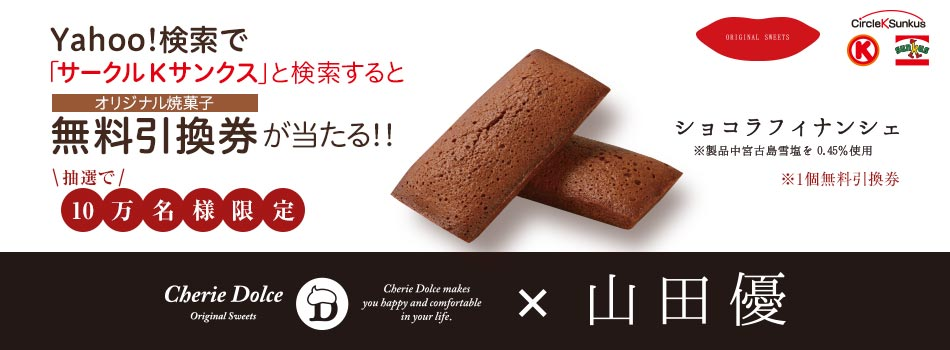 けんさくーぽん サークルKサンクス オリジナル焼菓子