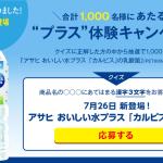 アサヒ おいしい水プラス「カルピス」の乳酸菌プラス体験キャンペーン|アサヒ飲料
