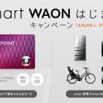 smart WAON はじまるキャンペーン|スマートワオン イオン